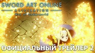 Sword Art Online -Alicization- War of Underworld   Официальный трейлер [русские субтитры]