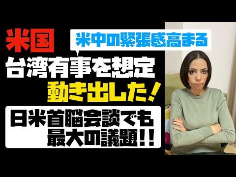 アメリカが台湾有事を想定して動き出した!日米首脳会談でも最大の議題。米中の緊張感高まる。