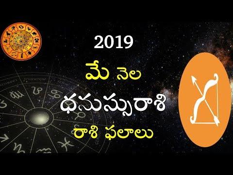 Dhanussu Rasi Monthly Rasi Phalalu May 2019    May Month Rasi Phalalau    రాశి    V Prasad Heal...