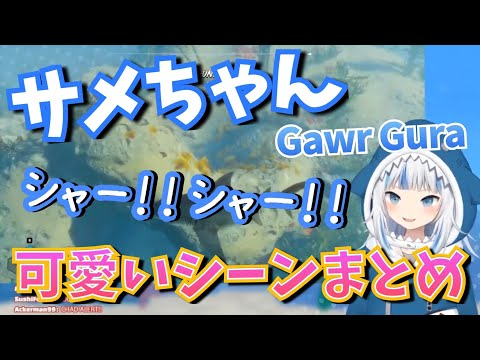 【がうるぐら】サメちゃんの可愛いシーン まとめ【Hololive English/Gawr Gura】