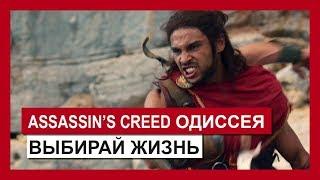 Assassin's Creed Одиссея: Трейлер «Выбирай жизнь»
