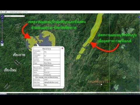 เปิดแผนที่สมบัติใต้แผ่นดินไทย ตอนที่ 036 แหล่งแร่ดีบุกดอยวาวี ใกล้สายน้ำแม่สรวย เชียงราย