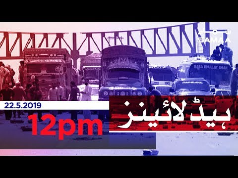 Samaa Headlines - 12PM - 22 May 2019