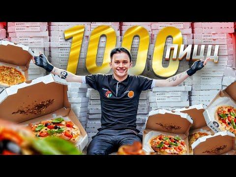 1000 ПИЦЦ вместо 10 - ПРАНК НАД ДРИМ ТИМ на 500.000р