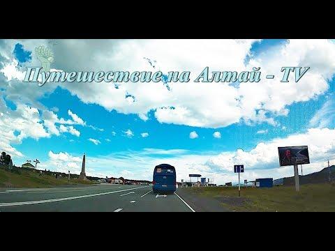 Подъем на Семинский перевал на Алтае. Лето - 2017. Часть 1.