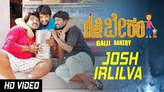 josh-irlilva-song-galli-bakery-new-kannada-movie-santhosh-aryan-yamuna-srinidhi