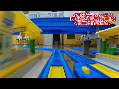 小田急全線再現プラレール走行動画② 小田急まなたび 「でんしゃで遊ぼう!」