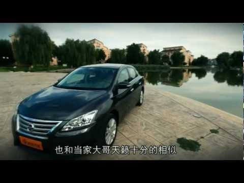 【胖哥试车】4:试驾东风日产轩逸  Test Drive-Nissan SYLPHY 2013