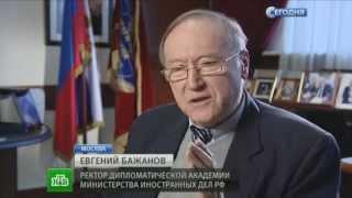 видео: Знаменитые выпускники МГИМО рассказали об идеологическом воспитании (НТВ)
