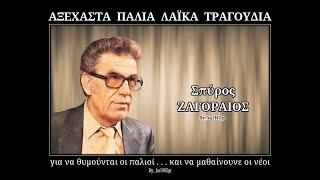 ΣΠΥΡΟΣ ΖΑΓΟΡΑΙΟΣ - Ο Αλήτης