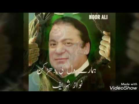 Pmln song rimex 2018