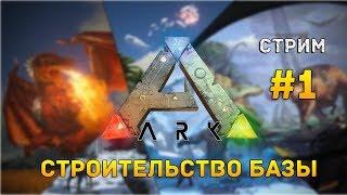 ARK: Survival Evolved PVE Сервер Стрим #1 - Первый стрим по ARK. Строительство базы