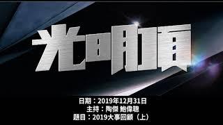 陶傑總結2019:林鄭已經「報廢」【光明頂31.12.2019(上)】
