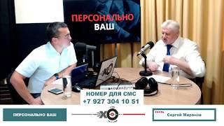 «Персонально Ваш» Сергей Миронов. Реакция на обращение Путина по пенсионной реформе