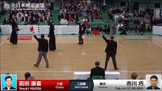 Yasuki MAEDA MM- Takumi ICHIKAWA - 65th All Japan KENDO Championship - Second round 38