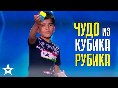 Ведущие не смогли повторить за мальчиком! Шохин Юсупов из Таджикистана творит чудо из Кубика Рубика!