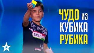 Ведущие не смогли повторить за мальчиком! Шохин Юсупов - Кубик Рубика! Это невозможно!