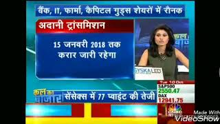 Stock Talk With DD Sharma !! IEX  GIC IPO REVIEW वैल्यू पिक SINTEX CNBC AWAAZ कल का बाजार
