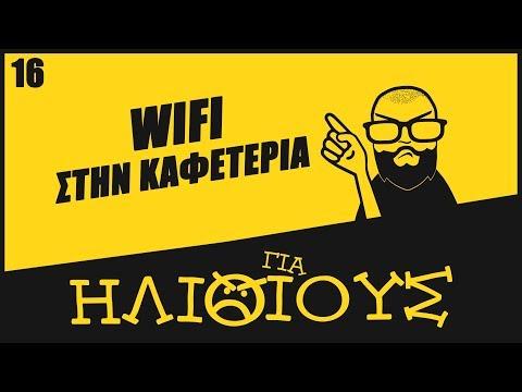 Γιατί Το WiFi Στην Καφετέρια Είναι ΓΙΑ ΗΛΙΘΙΟΥΣ!