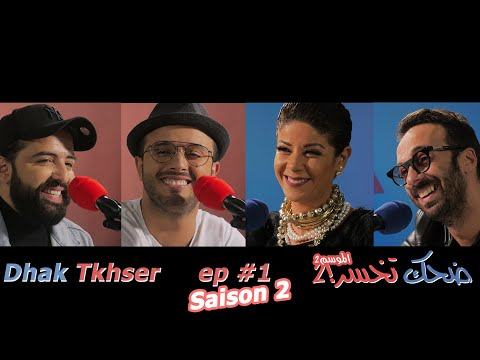 Dhak Tkhser S2 EP1 Les Inqualifiables Vs Leila hadioui & Mouline - 1 ضحك تخسرالموسم2 : الحلقة