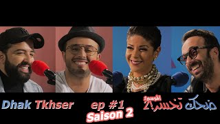 Dhak Tkhser S2 EP1 Les Inqualifiables Vs Leila hadioui & Mouline - 1 ضحك تخسرالموسم2 : الحلقة