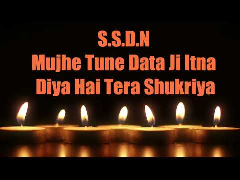 Shri Anandpur Bhajan | Mujhe Tune Data Ji Itna Diya Hai Tera Shukriya