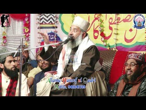 आलाहजरत को जो बली नहीं मानते हैं उनके लिए Warning _ सुनके गलत फैमी दूर करें Allama Haneef ul Qadri 2