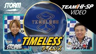 タイムレス 【 Timeless 】 /STORM