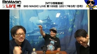 【MTG情報番組】BIG MAGIC LIVE 第189回(2017年3月1日号) 今週の「BIG...
