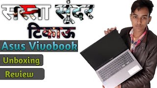 ASUS VIVOBOOK X512FA- EJ550T UNBOXING & REVIEW | Low Price Laptop