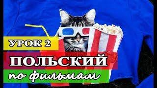 Урок 2 Польский язык по фильмам / Сериалы и фильмы на польском языке