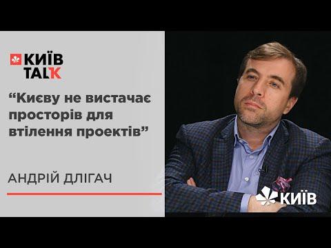 Києву не вистачає просторів для різних проектів - Андрій Длігач  #КиївTalk