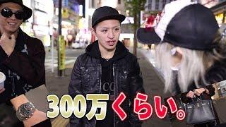 新宿のイケメン男子たちの私服の金額は?2017年冬ファッション