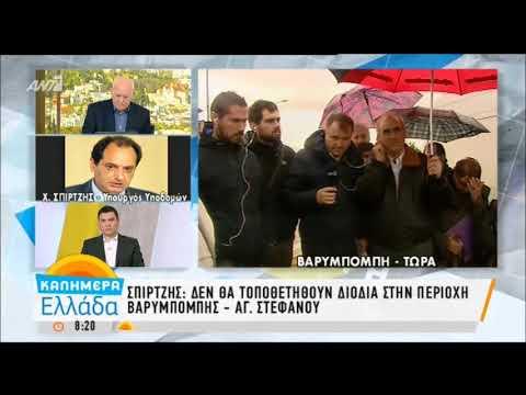newsbomb.gr: Δεν θα τοποθετηθούν διόδια σε Βαρυμπόμπη και Άγιο Στέφανο