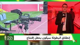 نوفل العواملة يكشف أهم ما سيميز حفل افتتاح شان 2018