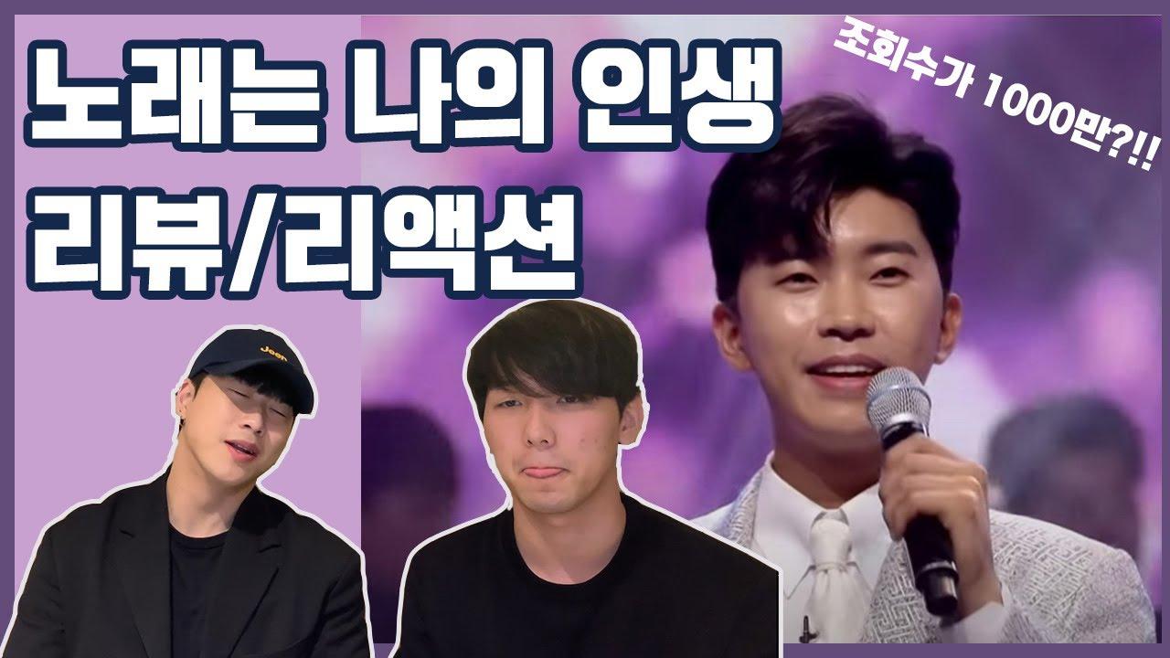 1000만 조회수?!! 임영웅 노래는 나의 인생 리뷰/리액션