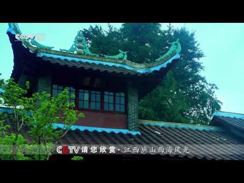 [Beautiful China 1080HD] Jiangxi Lushan / 美丽中国 / 江西庐山西海风光