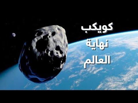 ناسا تحذر.. كويكب نهاية العالم يقترب من الأرض  - 13:55-2019 / 1 / 14