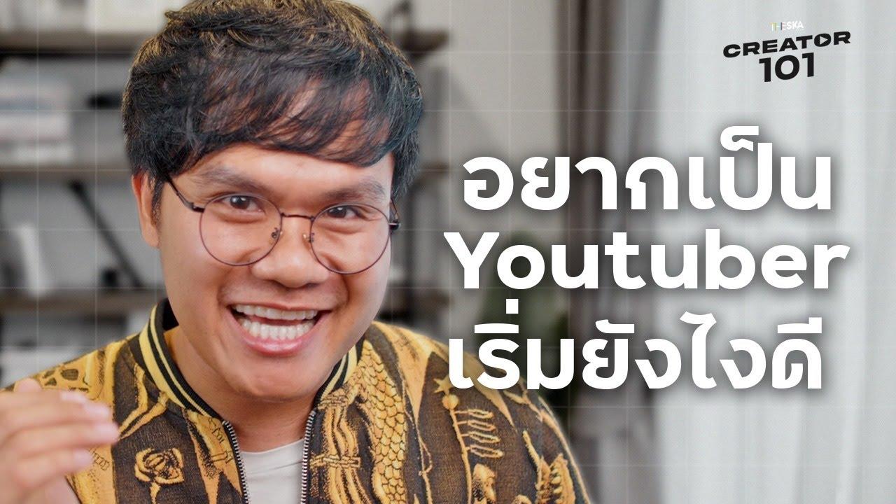 อยากเป็น Youtuber เริ่มยังไงดี l Creator 101