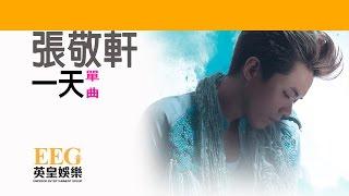 張敬軒 Hins Cheung《一天》[Lyric MV]