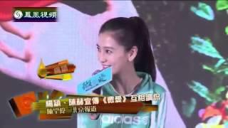 《微愛》在京首發 楊穎陳赫與導演現場互黑