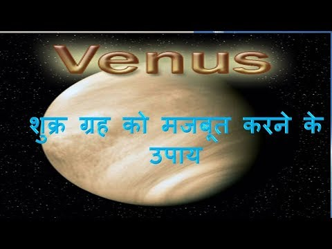शुक्र ग्रह को मजबूत करने के उपायMeasures to strengthen the planet Venus by muktajyotishs