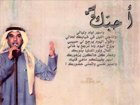 سعد الفهد أحبك وأسهر أيام وليالي Youtube