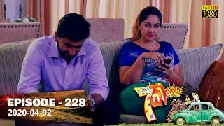 Hathe Kalliya | Episode 228 | 2020-04-02 Thumbnail