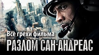 """Все грехи фильма """"Разлом Сан-Андреас"""""""