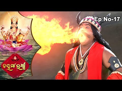 Jai Maa Laxmi | Odia Mythological & Devotional Serial | Full Ep 17 |