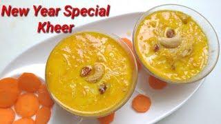 ಕ್ಯಾರಟ್ ಶಾವಿಗೆ ಪಾಯಸ ಮಾಡಿ ನೋಡಿ | Carrot Vermicelli Kheer Recipe in Kannada | Carrot Shavige Payasa