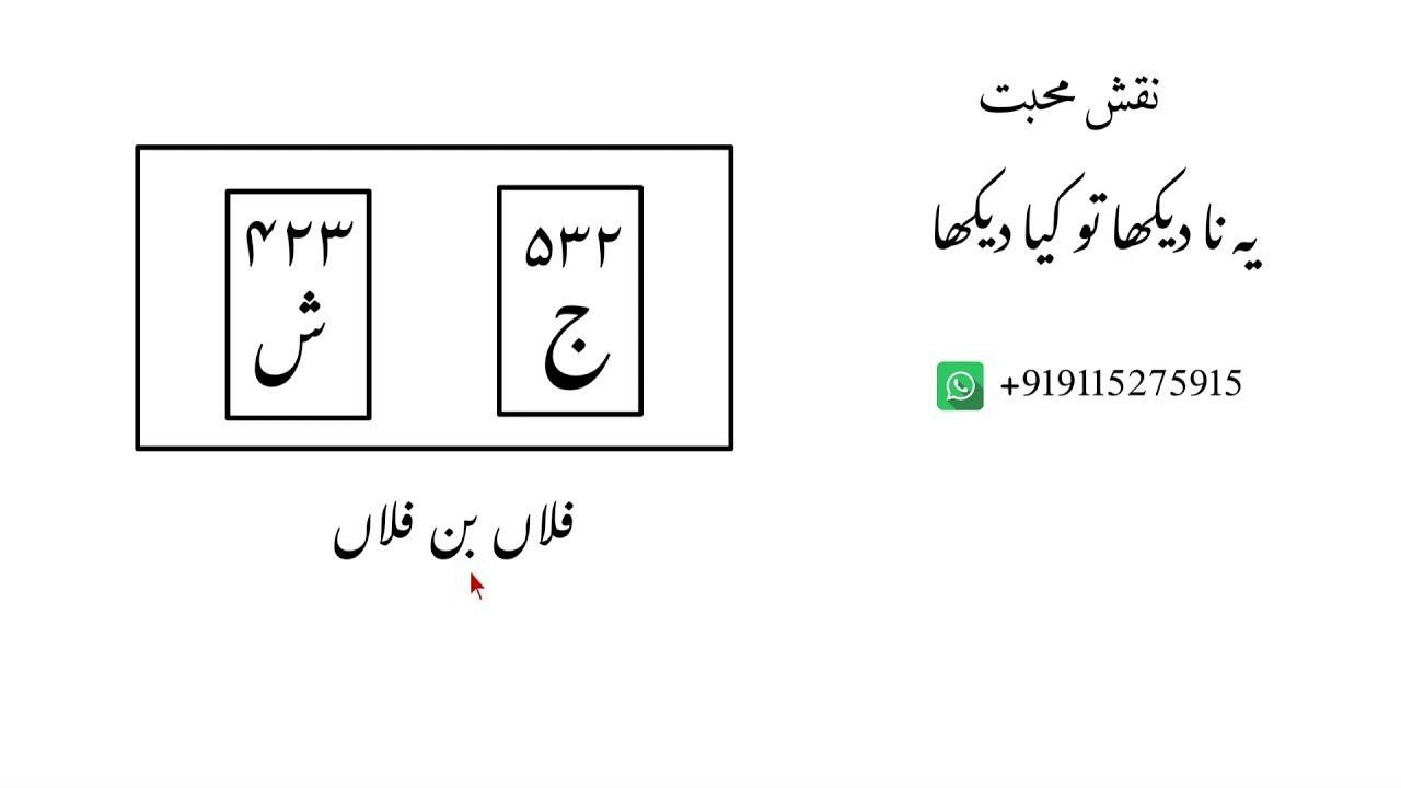 Download mohabbat ka powerful taweez jalane wala,jalane wala tabij🔥, Episode 46
