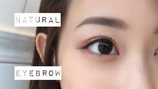 我的三種不同眉型 修眉毛+畫眉毛 [自然俐落眉] 3 Eyebrow Styles Part 2- Natural Brows