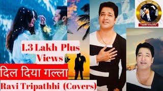 Dil Diya Gallan | Tiger Zinda Hai | Cover With Lyrics | Ravi Tripathi Official